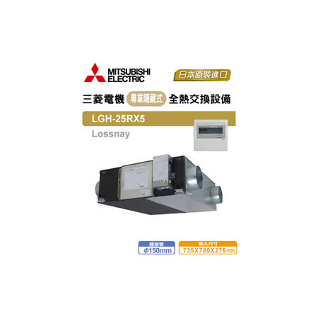 MITSUBISHI ELECTRIC 三菱 LGH-25RX5  活氧全熱交換器