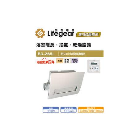 Lifegear 樂奇 BD-265L 浴室暖風乾燥機