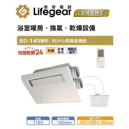 Lifegear 樂奇 BD-145MR 浴室暖風乾燥機