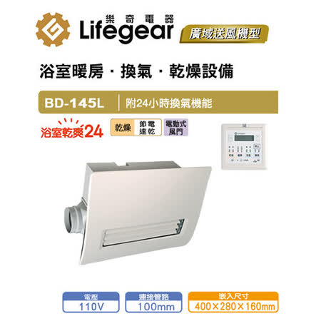 Lifegear 樂奇 BD-145L 浴室暖房換氣乾燥設備
