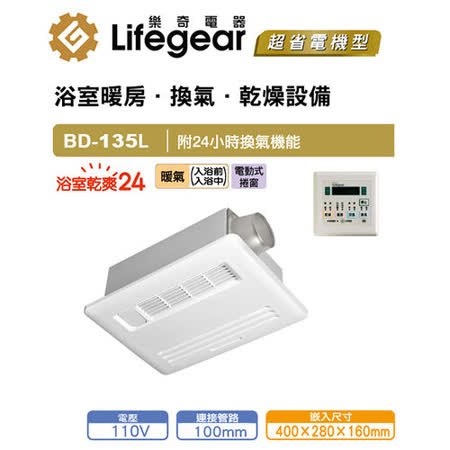 Lifegear 樂奇 BD-135L 浴室暖房換氣乾燥設備