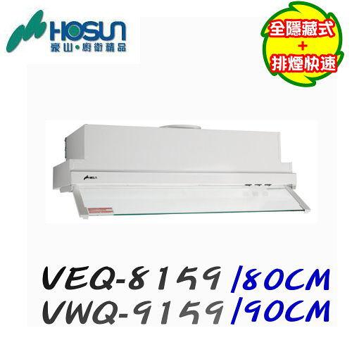 【豪山】HOSUN-全隱藏式油煙機VEQ-9159 90CM