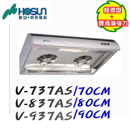 【豪山】HOSUN-經濟型排油煙機 V-737AS 70CM 不鏽鋼