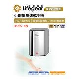 Lifegear 樂奇 HD-130 亮鉻高速乾手機