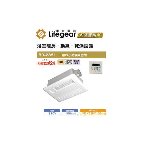 Lifegear 樂奇 BD-235L 浴室暖風乾燥機