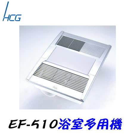 和成 HCG-浴室乾燥多用機 EF-510(H)