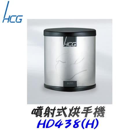 和成 HCG- 噴射式烘手機 HD438(H)
