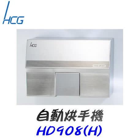 【真心勸敗】gohappy 線上快樂購和成 HCG-自動烘手機 HD908(H)哪裡買板橋 遠東 百貨 營業 時間