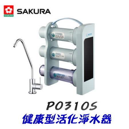 櫻花 健康型活化淨水器P0310S