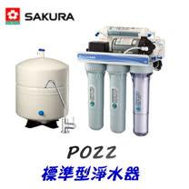 櫻花 SAKURA-標準型淨水器 P022