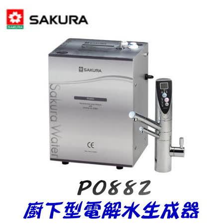 櫻花P0882廚下型電解水