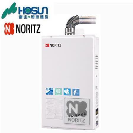 【豪山】NORITZ 日本能率 GQ-1380FE  屋內大廈型數位恆溫強制排氣熱水器 13L