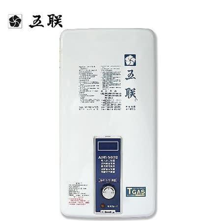 【五聯】ASE-5602自然排氣屋外抗風型熱水器10L