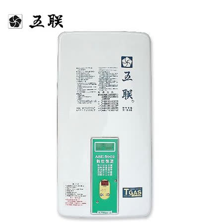 【五聯】ASE-5902自然排氣屋外數位恆溫熱水器12L
