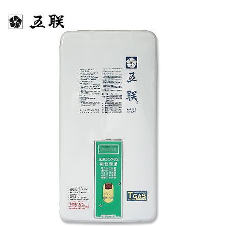 【五聯】ASE-5702自然排氣屋外數位恆溫熱水器10L