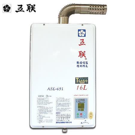 【五聯】ASE-691強制排氣屋內數位恆溫熱水器16L