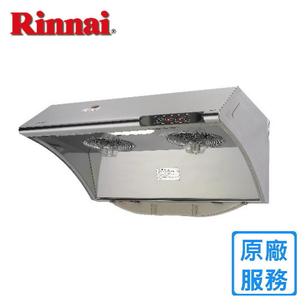 林內RH-9033S水洗+電熱除油排油煙機90cm