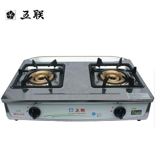 【五聯】WG-269雙銅內燄安全瓦斯爐
