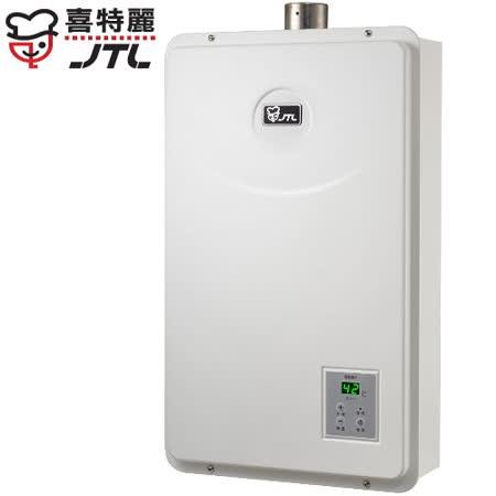 喜特麗 JT-5916 強制排氣屋內型數位恆溫熱水器 16L