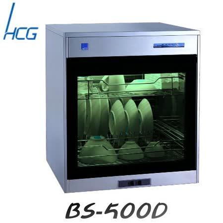 和成 BS500D 落地型烘碗機 50CM