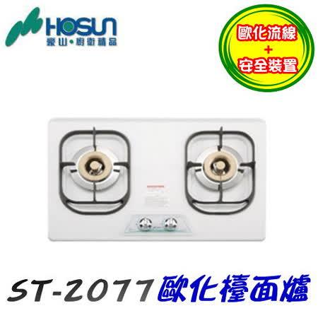 【豪山】歐化檯面爐ST-2077P/S