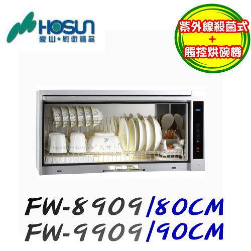 【豪山】懸掛式烘碗機臭氧+紫外線功能(銀色) 80CM FW-8909