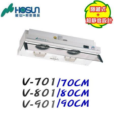 【豪山HOSUN】隱藏式排油煙機(70CM) V-701