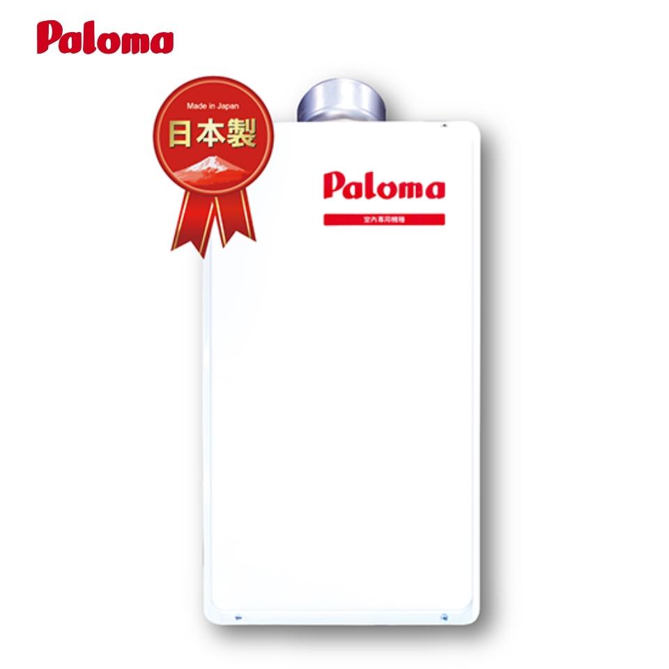 Paloma 屋內型強制排氣熱水器 PH2-28RDVS (日本原裝進口/日本製造/美國現役機種)
