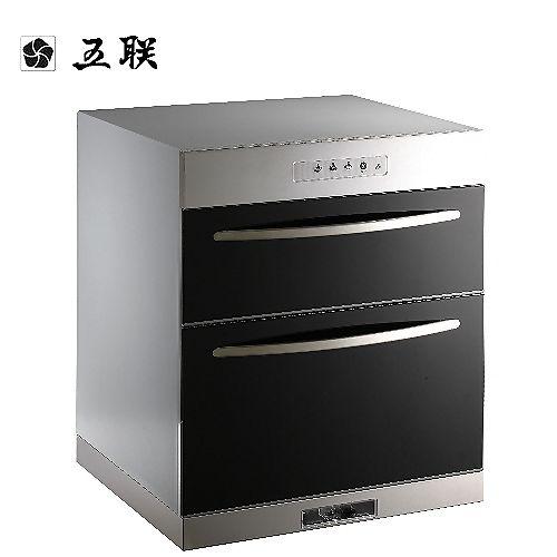 【五聯】WD-2501簡易型雙抽屜式落地烘碗機(不鏽鋼筷架)60CM