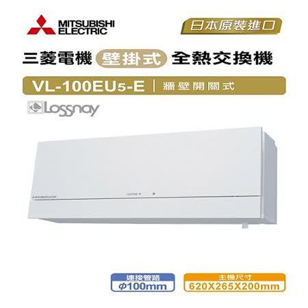 三菱 VL-100EU5-E 壁掛式全熱交換機 (開關式-220V)