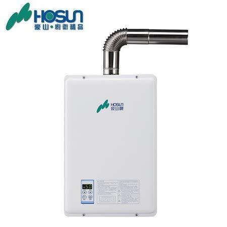 【豪山】H-1690屋內強制排氣大廈型熱水器16L