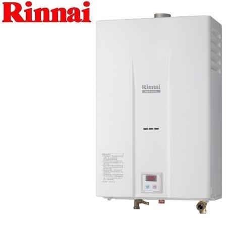 林內RU-B1251FE 屋內型強制排氣熱水器12L