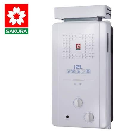 【櫻花】GH-1221屋外大廈型抗風自然排氣熱水器12L