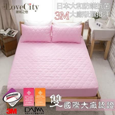 『Love City 寢城之戀』3M吸濕排汗/日本大和防蹣抗菌炫彩床包式保潔墊 單人款(玫瑰粉)