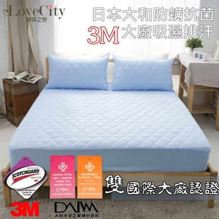 『Love City 寢城之戀』3M吸濕排汗/日本大和防蹣抗菌炫彩床包式保潔墊 單人款(天空藍)