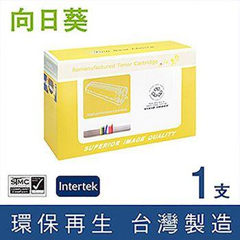 向日葵 for HP C4127X (27X) 黑色高容量環保碳粉匣 C4127X