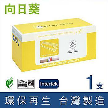 向日葵 for HP Q7553A (53A) 黑色環保碳粉匣 Q7553A