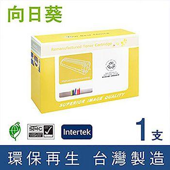 向日葵 for HP CE255A (55A) 黑色環保碳粉匣 CE255A