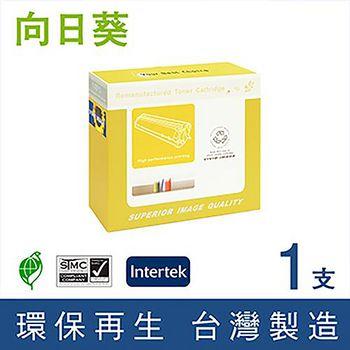向日葵 for HP CE390A (90A) 黑色環保碳粉匣 CE390A