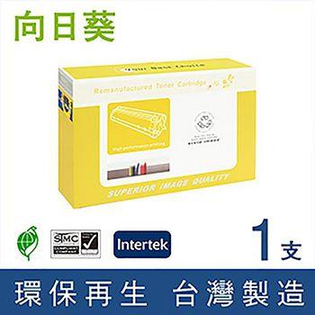 向日葵 for HP CF214X (14X) 黑色高容量環保碳粉匣 CF214X