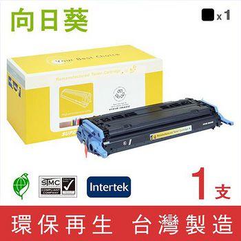 向日葵 for HP Q6000A (124A) 黑色環保碳粉匣 Q6000A