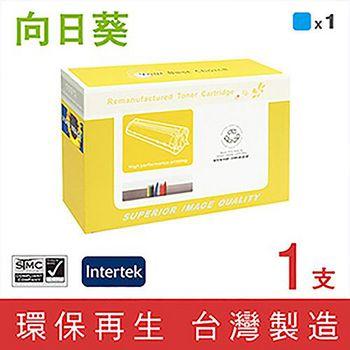 向日葵 for HP Q3961A (122A) 藍色環保碳粉匣 Q3961A