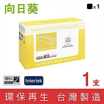 向日葵 for HP Q2670A (308A) 黑色環保碳粉匣 Q2670A