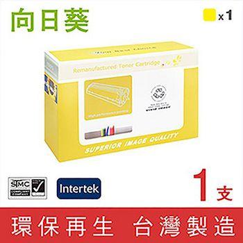 向日葵 for HP Q2672A (309A) 黃色環保碳粉匣 Q2672A