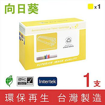 向日葵 for HP Q6472A (502A) 黃色環保碳粉匣 Q6472A