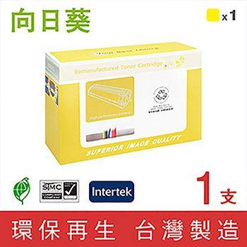 向日葵 for HP Q7582A (503A) 黃色環保碳粉匣 Q7582A