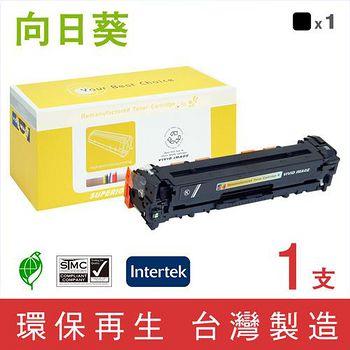 向日葵 for HP CE320A (128A) 黑色環保碳粉匣 CE320A