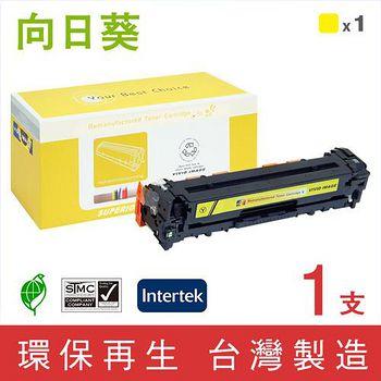 向日葵 for HP CE322A (128A) 黃色環保碳粉匣 CE322A