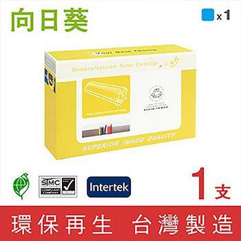 向日葵 for HP CE741A (307A) 藍色環保碳粉匣 CE741A