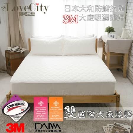 『Love City 寢城之戀』3M吸濕排汗/日本大和防蹣抗菌炫彩床包式保潔枕套-2入 (純淨白)